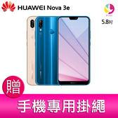 分期0利率 HUAWEI 華為 Nova 3e 5.84吋 智慧型手機  贈『 手機專用掛繩*1』
