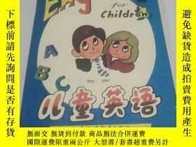二手書博民逛書店English罕見for children 1:兒童英語(一)Y