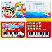 【風車圖書】閃閃發光童謠鋼琴繪本10155887