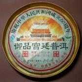 【歡喜心珠寶】【雲南御品宮廷普洱茶】2009年普洱茶,熟茶357g/1餅,紀念茶餅,另贈收藏盒