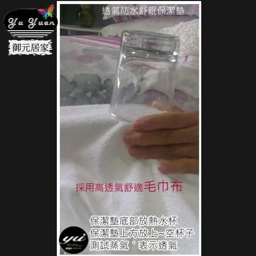 御元居家『透氣舒眠防水保潔墊』採用TPU超薄科技薄膜˙柔軟舒適˙防水透氣(6*7尺)