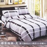 柔絲絨5尺雙人薄床包涼被 4件組「都市格調-灰」《生活美學》