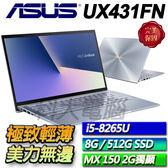 【ASUS華碩】【零利率】Zenbook 14 UX431FN-0033B8265U 冰河藍 ◢14吋窄框輕薄筆電 ◣