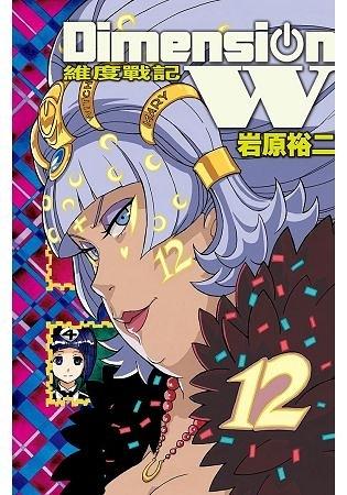 Dimension W ~ 維度戰記 ~12