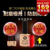 ByFunMe(金瓶)第二代可卸式鋼化上層密封膠10ml(免用清潔液)上層凝膠  封層 光療  指甲 材料Nails Mall