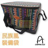 CAMPING ACE 野樂 民族風裝備收納袋 ARC-612 超大型 裝備袋 耐磨加厚 居家收納 【易遨遊戶外用品】