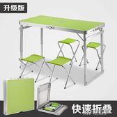 餐桌 折疊桌擺攤戶外折疊桌子家用簡易折疊餐桌椅便攜式小桌子折疊 第六空間igo