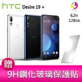 分期0利率 HTC Desire 19+ (6GB/128GB) 首款三鏡頭設計 智慧型手機 贈『9H鋼化玻璃保護貼*1』