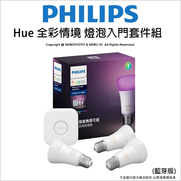 飛利浦 PHILIPS Hue 藍牙版 全彩LED燈泡入門系統組 A60【可刷卡】 薪創數位