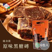 【黑糖家】黑糖原味(小磚)(15入) x6包
