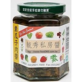 毓秀私房醬~素瓜子肉醬250公克/罐 (純素)