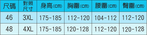 三槍牌男府綢繫帶襯褲(46.48)加大尺碼1056