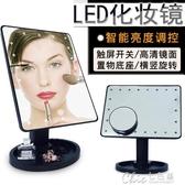 化妝鏡led燈觸屏桌面補光梳妝鏡方形公主鏡便攜折疊隨身鏡子 交換禮物