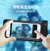 防水袋 水上漂浮手機防水袋潛水套殼觸屏蘋果華為水下拍照游泳溫泉 俏女孩