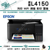 EPSON L4150 Wi-Fi三合一連續供墨複合機 【可加購墨水登入送保固】