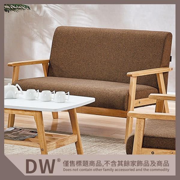 【多瓦娜】19046-097006 SF1-1雙人椅