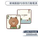 LINE Friends 玻璃鏡面PD快充行動電源(10000mAh) 行充 快速充電 大容量行動電源 行動充 隨身充