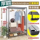 【居家cheaper】耐重厚鐵框45X120X208CM三層單桿吊衣架高度208公分