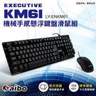 [哈GAME族]滿399可刷卡 可刷卡 鈞嵐 aibo Executive KM61 機械手感懸浮 有線 鍵盤滑鼠組 LY-ENKM61