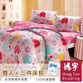 【鴻宇HongYew】俏皮愛樂紛防蹣抗菌雙人三件式床包組