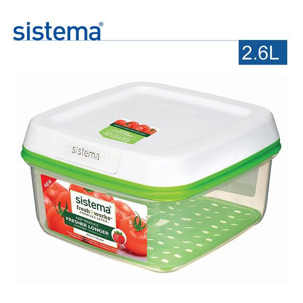 【sistema】紐西蘭進口Fresh Works蔬果保鮮盒2.6L