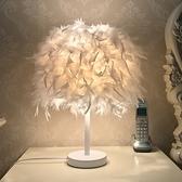 羽毛臺燈臥室床頭燈創意浪漫簡約現代小夜燈結婚房溫馨裝飾調光燈 快意購物網