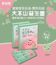 農純鄉 __ ( 草莓 ) __ 大本山益生菌30入/盒