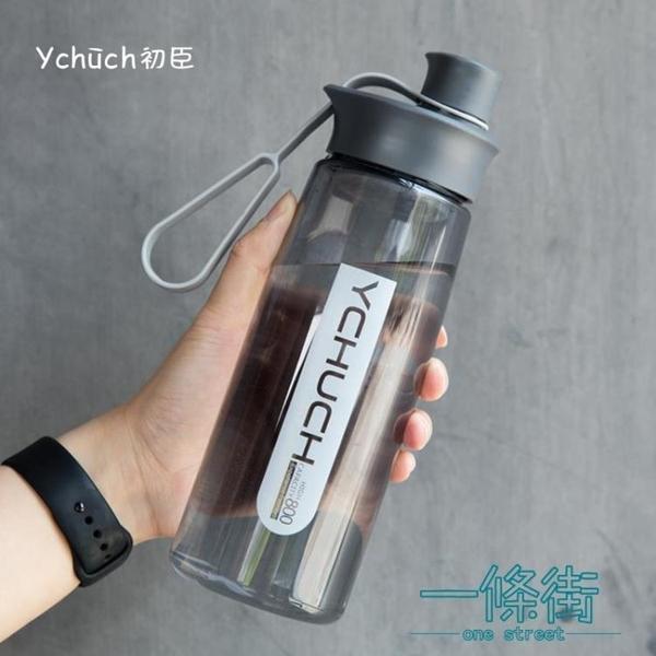 初臣大容量太空杯便攜隨手杯創意杯子塑料杯運動水杯學生過濾水壺