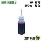 【寫真型填充墨水 紅色】HP 250CC 適用所有HP連續供墨系統印表機機型