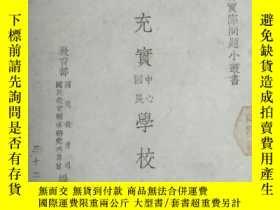 二手書博民逛書店罕見怎樣充實學校設備Y52380 教育部 教育部 出版1943