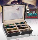 眼鏡墨鏡展示架 太陽鏡展示盒 收納盒收藏盒 高檔手錶首飾盒全館免運