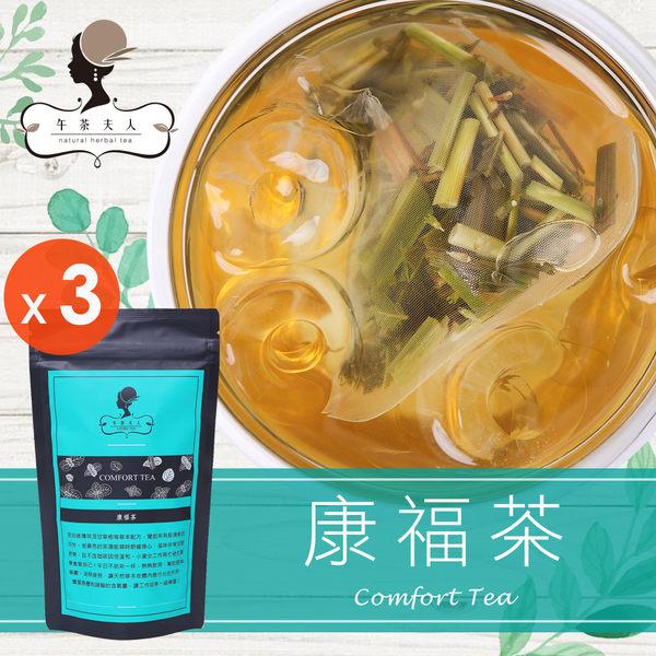 午茶夫人 康福茶 10入/袋x3 花茶/花草茶/無咖啡因/薄荷茶/茶包/養生茶