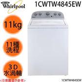 【Whirlpool惠而浦】11KG直立洗衣機 1CWTW4845EW
