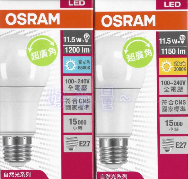 好商量~ OSRAM 歐司朗 11.5W 超廣角 LED 燈泡