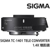 SIGMA TC-1401 Tele Converter 1.4X 增距鏡 (24期0利率 免運 恆伸公司貨三年保固) 1.4X 加倍鏡 防潑水 防塵