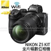 NIKON Z5 KIT 附 24-200mm F4-6.3 VR 贈64G+傘 (24期0利率 免運 公司貨) 全片幅 Z系列 數位單眼