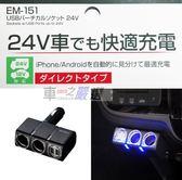 車之嚴選 cars_go 汽車用品【EM-151】SEIKO 2.4A雙USB+雙孔 直插90度可調 電源插座擴充器12/24V車用