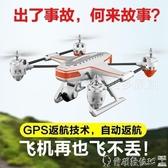 無人機無人機航拍高清專業4K智慧跟拍四軸遙控飛行器實時傳輸戶外模型LX爾碩