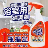 韓國 山鬼怪 浴室用清潔劑 650ml◎花町愛漂亮◎LA