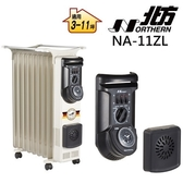NORTHERN NA-11ZL 北方葉片式恆溫電暖爐 免運費 公司貨 電暖器