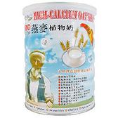 ~買1 送1 ~自然時記高鈣燕麥植物奶850g 罐