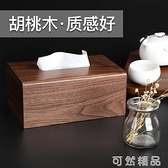 紙巾盒新中式實木質收納盒客廳餐桌輕奢抽紙盒北歐高檔家用紙抽盒 可然精品