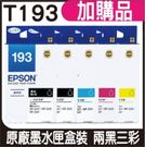 EPSON T193 / 193 原廠墨水匣 盒裝 兩黑三彩組合