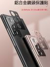 QinD SAMSUNG Galaxy Note 20 / Note 20 Ultra 鋁合金鏡頭保護貼 鏡頭貼 鏡頭保護貼