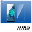 三星 S20 FE 鋼化玻璃貼 手機螢幕 保護貼 保貼 防刮 9H鋼化 玻璃膜 非滿版 保護膜 H06X3