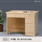 書桌【UHO】※松木館 ※ 開心實木學生3.2尺 四抽書桌(不含上座) 免運送費/預購品