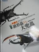 【書寶二手書T4/動植物_OND】甲蟲王-鍬形蟲VS.大兜蟲_張榮哲