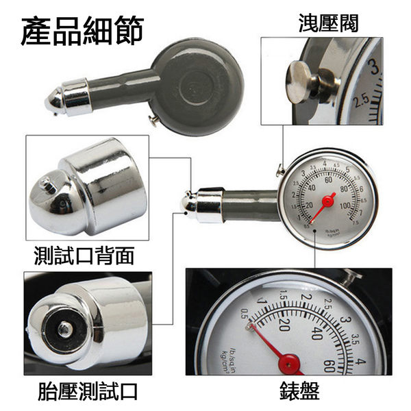 簡易胎壓計 迷你 汽車 機車 輪胎 胎壓檢測儀 胎壓表 胎壓錶 測量胎壓 防爆胎 自助旅行