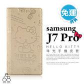 Kitty 經典壓紋皮套 三星 J7 Pro SM-J730 5.5吋 手機殼 三麗鷗正版授權 皮革 皮套 凱蒂貓