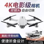 快速出貨 無人幾折疊遙控飛機無人機航拍4K高清專業超長續航四軸飛【2021鉅惠】